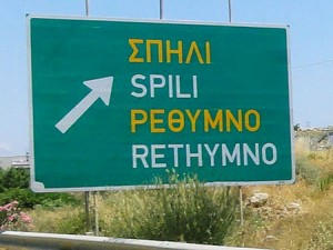 Missed exit to Rethymno